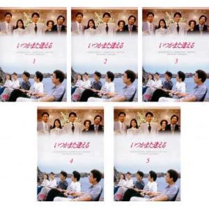 いつかまた逢える 全5枚 第1話〜最終話 レンタル落ち 全巻セット 中古 DVD  テレビドラマ