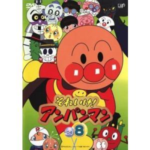 それいけ!アンパンマン '04 8 レンタル落ち 中古 DVD|youing-ys2