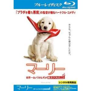 【DVDケース無】中古BD マーリー 世界一おバカな犬が教えてくれたこと ブルーレイディスク レンタ...