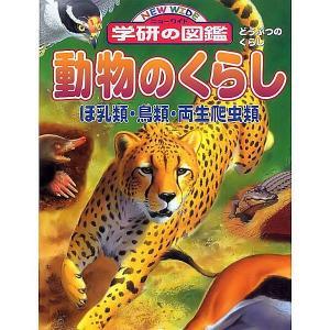 動物のくらし 「ニューワイド学研の図鑑」|youkenshop