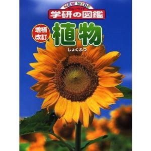 増補改訂版・植物 「ニューワイド学研の図鑑」|youkenshop