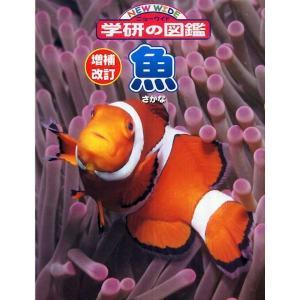【ニューワイド学研の図鑑】 増補改訂版・魚