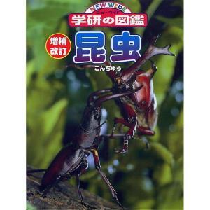 増補改訂版・昆虫 「ニューワイド学研の図鑑」|youkenshop