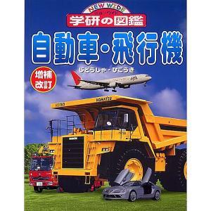 増補改訂版・自動車・飛行機 「ニューワイド学研の図鑑」|youkenshop