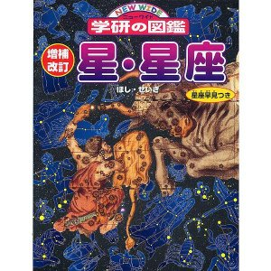 【ニューワイド学研の図鑑】 増補改訂版・星・星座