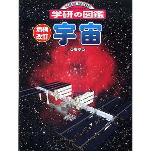 増補改訂版・宇宙 「ニューワイド学研の図鑑」|youkenshop