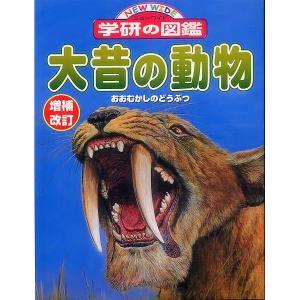 増補改訂版・大昔の動物 「ニューワイド学研の図鑑」|youkenshop