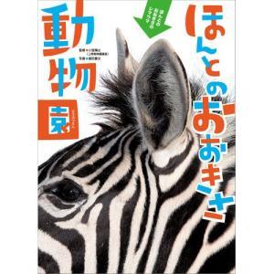 ほんとのおおきさ動物園|youkenshop