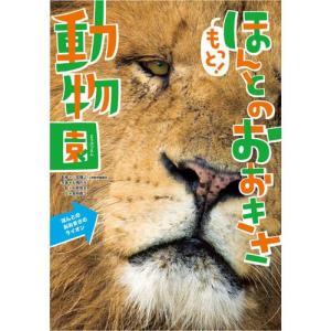 もっと!ほんとのおおきさ動物園|youkenshop