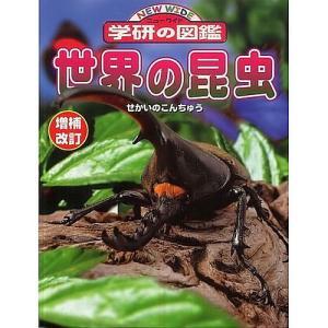 【ニューワイド学研の図鑑】 増補改訂版・世界の昆虫