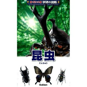 新ポケット版学研の図鑑 昆虫|youkenshop