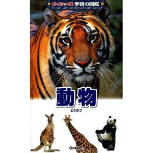 新ポケット版学研の図鑑 動物|youkenshop