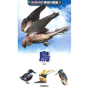 新ポケット版学研の図鑑 鳥|youkenshop