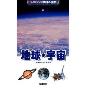 新ポケット版学研の図鑑 地球・宇宙|youkenshop