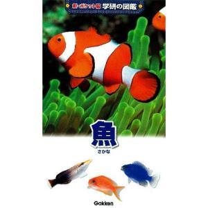新ポケット版学研の図鑑 魚|youkenshop