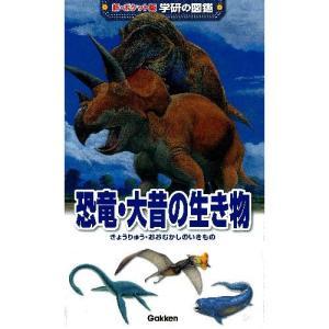 新ポケット版学研の図鑑 恐竜・大昔の生き物|youkenshop