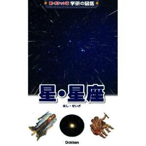 新ポケット版学研の図鑑 星・星座|youkenshop