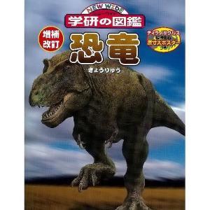 【ニューワイド学研の図鑑】 増補改訂版・恐竜