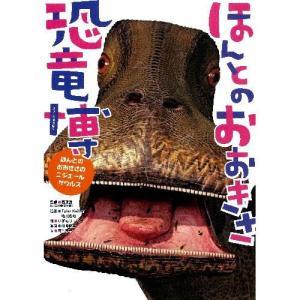 ほんとのおおきさ恐竜博|youkenshop