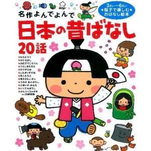 日本の昔ばなし20話|youkenshop