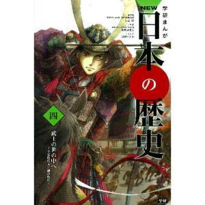 学研まんが NEW日本の歴史04 武士の世の中へ youkenshop