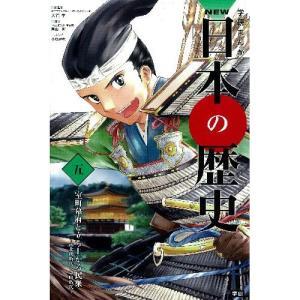 学研まんが NEW日本の歴史05 室町幕府と立ち上がる民衆 youkenshop