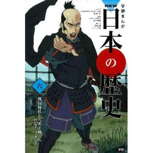 学研まんが NEW日本の歴史06 戦国時代から天下統一へ youkenshop