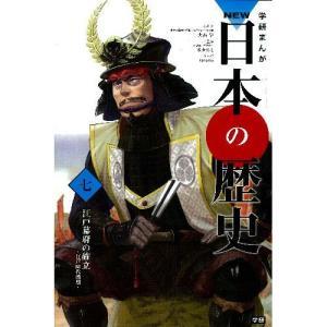 学研まんが NEW日本の歴史07 江戸幕府の確立 youkenshop