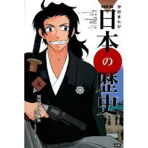 学研まんが NEW日本の歴史09 開国と明治維新 youkenshop