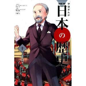 学研まんが NEW日本の歴史10 近代国家への歩み youkenshop