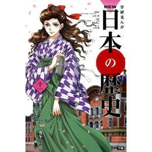 学研まんが NEW日本の歴史11 大正デモクラシーと戦争への道 youkenshop