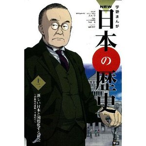 学研まんが NEW日本の歴史12 新しい日本と国際化する社会 youkenshop