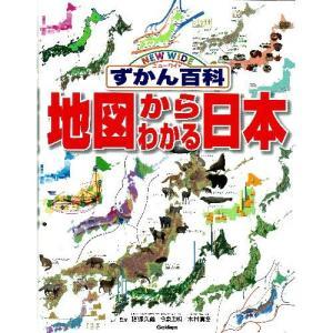 地図からわかる日本 「ニューワイドずかん百科」|youkenshop