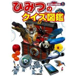 ひみつのクイズ図鑑 youkenshop