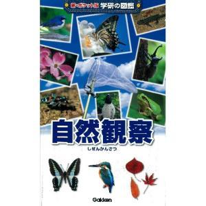 新ポケット版学研の図鑑 自然観察|youkenshop