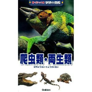 新ポケット版学研の図鑑 爬虫類・両生類|youkenshop