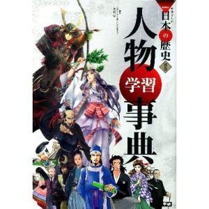 「学研まんが NEW日本の歴史」 別巻 人物学習事典|youkenshop