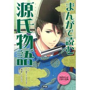学研まんが 日本の古典/まんがで読む 源氏物語|youkenshop