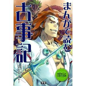 学研まんが 日本の古典/まんがで読む 古事記|youkenshop