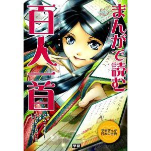 学研まんが 日本の古典/まんがで読む 百人一首|youkenshop