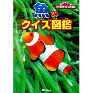 魚のクイズ図鑑 youkenshop