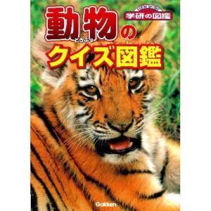 動物のクイズ図鑑 youkenshop