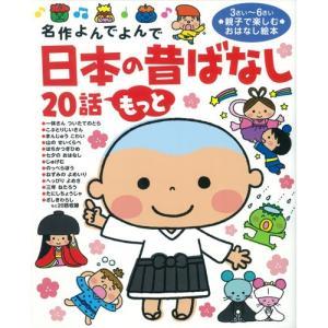 日本の昔ばなし20話 もっと|youkenshop