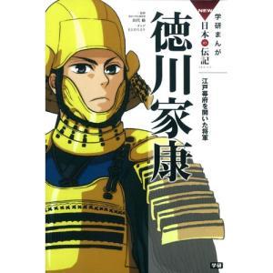 幼少より人質生活を送りながら、ついには江戸幕府を開いた初代将軍・徳川家康の一生を描いたオールカラーの...