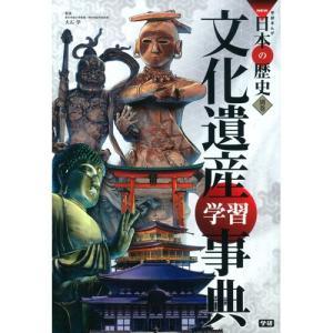 「学研まんが NEW日本の歴史」 別巻 文化遺産学習事典 youkenshop
