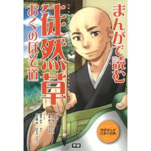 学研まんが 日本の古典/まんがで読む 徒然草・おくのほそ道|youkenshop