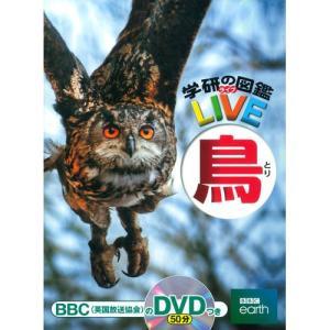 学研の図鑑LIVE(ライブ) 鳥|youkenshop