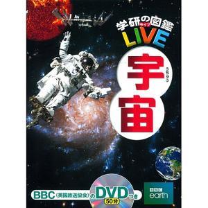 学研の図鑑LIVE(ライブ) 宇宙|youkenshop