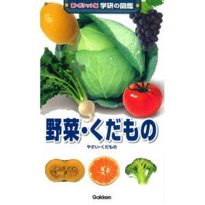 新ポケット版学研の図鑑 野菜・くだもの|youkenshop