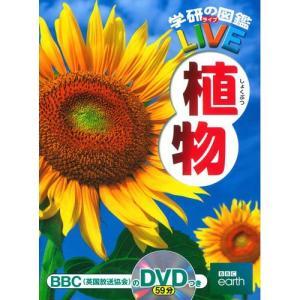学研の図鑑LIVE(ライブ) 植物|youkenshop